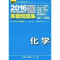 大学入試センター試験実戦問題集化学 2016 (大学入試完全対策シリーズ)