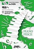 ピアノピースPP1434 明日へ / Little Glee Monster  (ピアノソロ・ピアノ&ヴォーカル)
