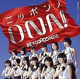 眼鏡の男の子/ニッポンノD・N・A! /Go Waist (通常盤B)