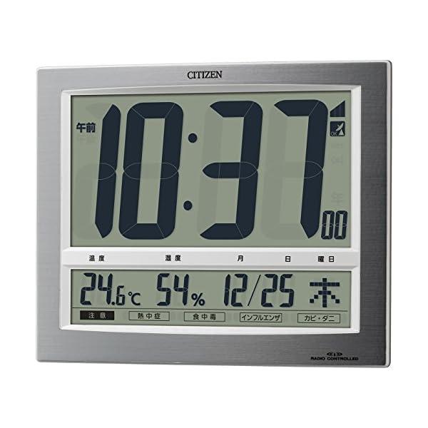 シチズン 電波 置き ・ 掛け時計 デジタル パ...の商品画像