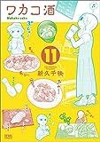 ワカコ酒 コミック 1-11巻セット