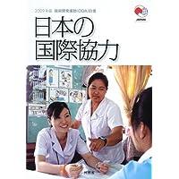 2009年版 政府開発援助(ODA)白書 日本の国際協力