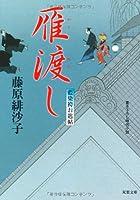 雁渡し―藍染袴お匙帖 (双葉文庫)
