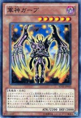 【シングルカード】遊戯王 軍神ガープ  SD21-JP013 ノーマル