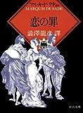 恋の罪 マルキ・ド・サド選集 (河出文庫)