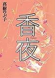 香夜 画像