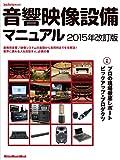 音響映像設備マニュアル 2015年改訂版 (リットーミュージック・ムック)