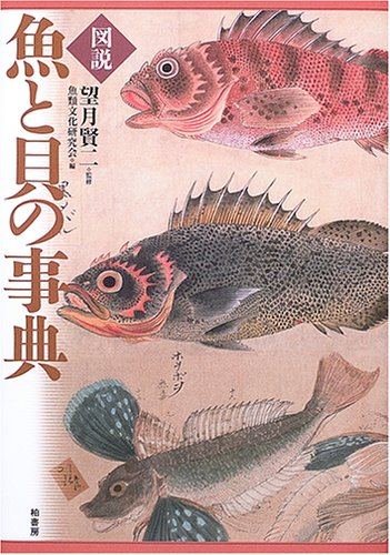 図説 魚と貝の事典