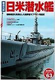 徹底比較日米潜水艦―戦略構想を具現化した艦隊型サブマリン発達史 (歴史群像 太平洋戦史シリーズ Vol. 63)