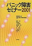 パニック障害セミナー〈2001〉