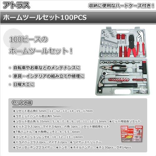 アトラス ホームツールセット100PCS ATSH-100P