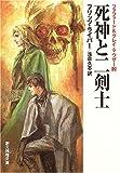死神と二剣士 <ファファード&グレイ・マウザー2> (創元推理文庫)