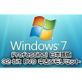 Windows7 Professional 32-bit 日本語版OEM 中古メモリセット