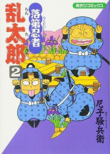 落第忍者乱太郎 (2) (あさひコミックス)の詳細を見る