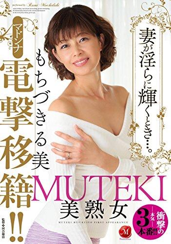 MUTEKI美熟女 マドンナ電撃移籍! ! 妻・・・