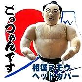 相撲 スモウ ヘッドカバー[460cc対応]