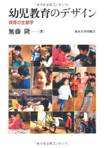 幼児教育のデザイン: 保育の生態学の詳細を見る