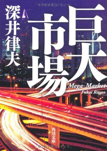 巨大市場 (角川文庫)の詳細を見る