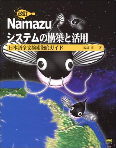 改訂 Namazuシステムの構築と活用の詳細を見る