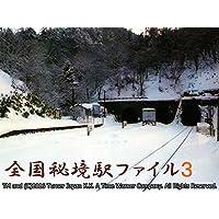 全国秘境駅ファイル3