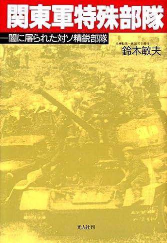 関東軍特殊部隊―闇に屠られた対ソ精鋭部隊