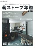 薪ストーブ年鑑2017 (チルチンびと)