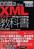 徹底攻略 XMLマスター教科書 プロフェッショナル編 (@ITハイブックス)