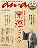 anan  2017/04/05[開運レッスン]