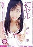 初セル 恋野恋 [DVD]