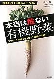 本当は危ない有機野菜―リサイクル信仰が生み出す「恐怖の作物」 画像