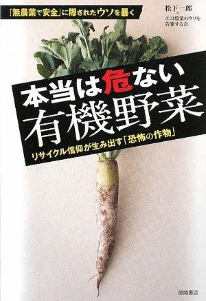 本当は危ない有機野菜―リサイクル信仰が生み出す「恐怖の作物」の詳細を見る