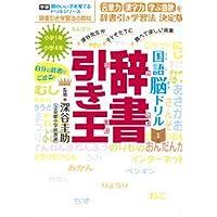 国語脳ドリル 辞書引き王―辞書引き学習法 (頭のいい子を育てるドリルシリーズ)