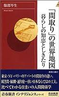 「間取り」の世界地図暮らしの知恵としきたり  (青春新書インテリジェンス)