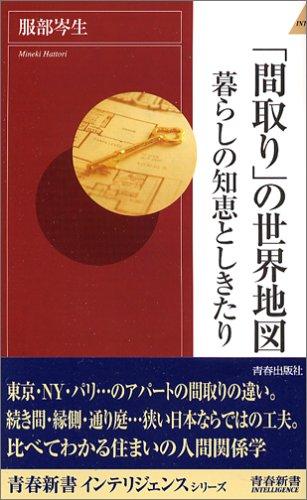 「間取り」の世界地図暮らしの知恵としきたり  (青春新書インテリジェンス)の詳細を見る