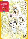 妖精国の騎士Ballad ~金緑の谷に眠る竜~ 1 (プリンセス・コミックス)