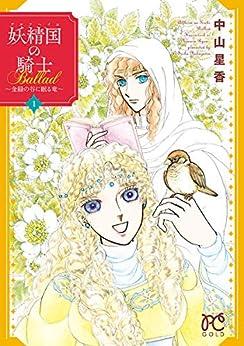 [中山星香]の妖精国の騎士Ballad ~金緑の谷に眠る竜~ 1 (プリンセス・コミックス)