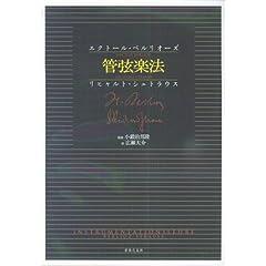 ベルリオーズ&R.シュトラウス『管弦楽法』の商品写真