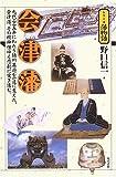 会津藩 (シリーズ藩物語)