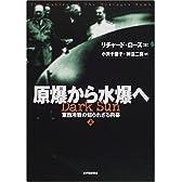 原爆から水爆へ〈上〉―東西冷戦の知られざる内幕