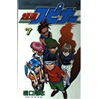 超速スピナー 第7巻 (てんとう虫コミックス)