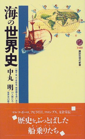 海の世界史 (講談社現代新書)の詳細を見る