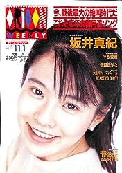 オリコン・ウィークリー 1993年11月1日号 通巻726号