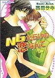 NGだらけの恋なんて / 英田 サキ のシリーズ情報を見る