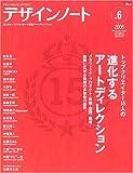 デザインノート―デザインのメイキングマガジン (No.6) (Seibundo mook)