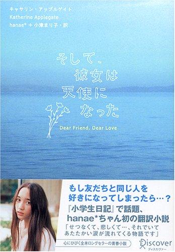 そして、彼女は天使になった―Dear friend,dear loveの詳細を見る