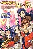 ペルソナ2罪&罰コミックアンソロジースペシャル (火の玉ゲームコミックシリーズ)