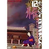 第18回CGアニメコンテスト外伝 [DVD]
