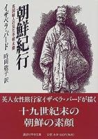 朝鮮紀行〜英国婦人の見た李朝末期(講談社学術文庫)