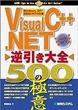 VisualC++.NET逆引き大全500の極意