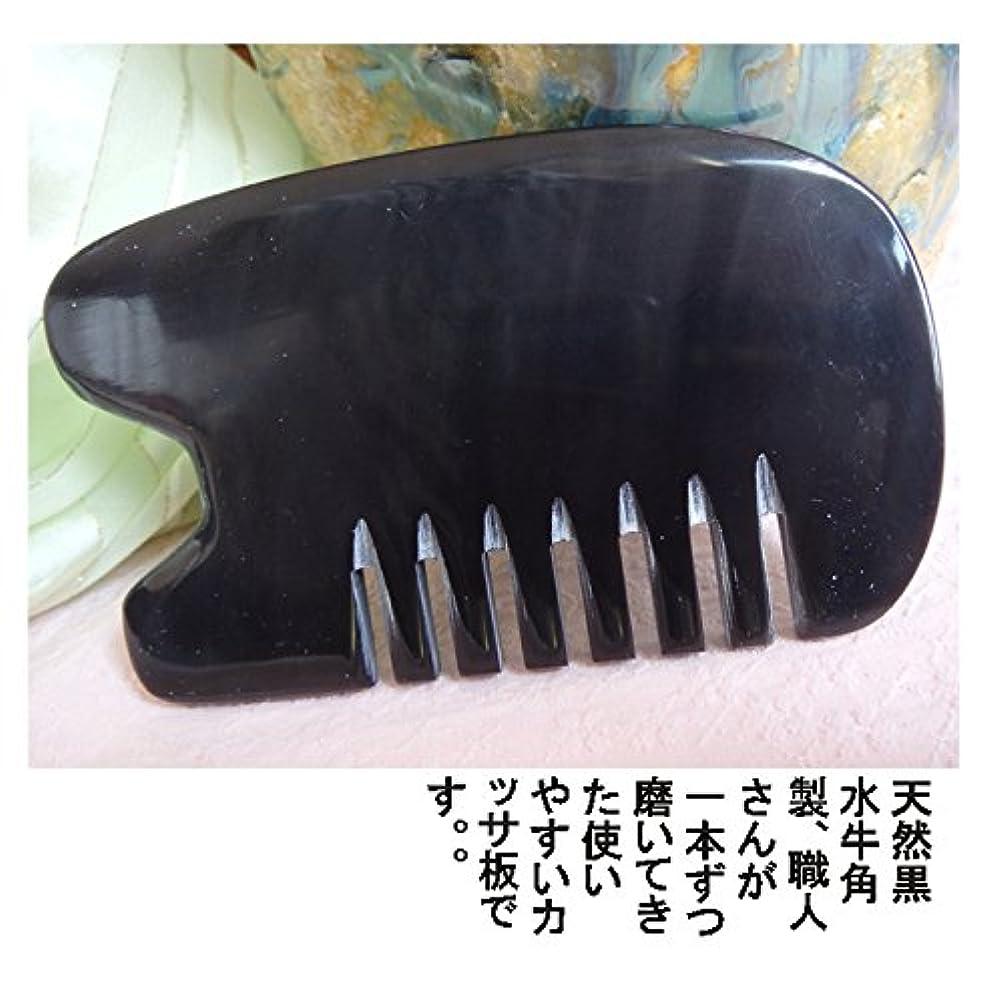 と条約ハンサムかっさ板、美容、刮莎板、グアシャ板,水牛角製